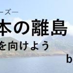 シリーズ 日本の離島に目を向けよう #3 離島航路とその補助の変遷