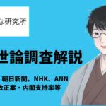 【検察庁法改正断念】世論の動きを分析