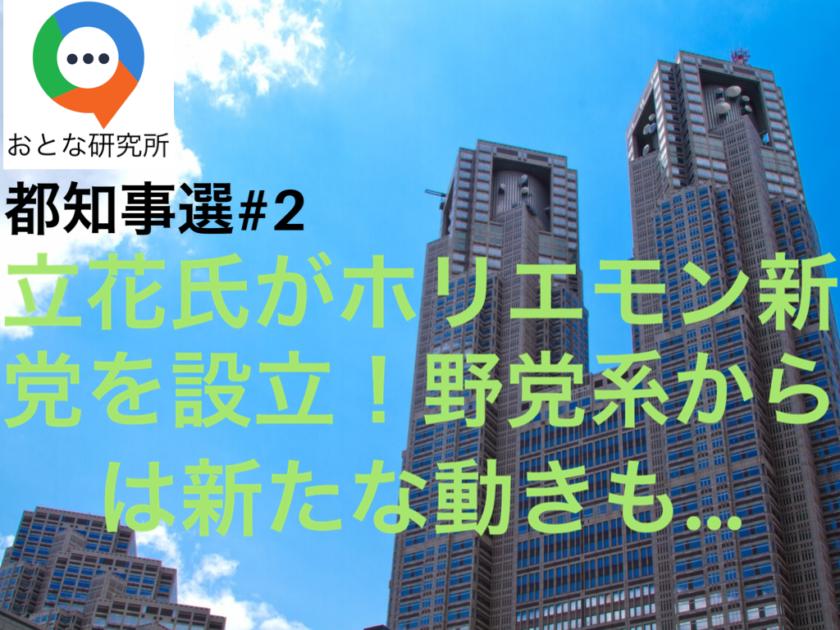 【都知事選#2】立花氏が「ホリエモン新党」を設立!野党系からは新たな動きも…