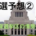 【衆院選予想②】大阪6区~10区の情勢は?