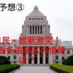 【衆院選予想③】自民・維新 激突!大阪各選挙区の情勢は?