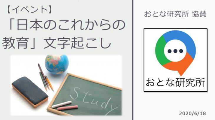 【おとな研究所イベント】「日本のこれからの教育」
