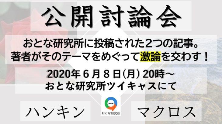【ツイキャス】マクロス×ハンキン 経済ディスカッション