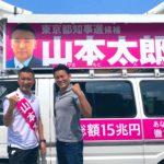 「選挙後の総括が苛烈なものに」!?須藤元気議員は、議員辞職すべきなのか? 続編