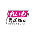 【速報】れいわ新選組・山本太郎氏が都知事選に出馬表明