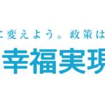 【候補者を追う】七海ひろこさんの訴えは?