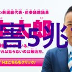 山本太郎の悪政策を斬るーオリンピック中止の意味不明さ。