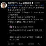 都知事選投票日に「宇都宮」立憲民主党代表らのツイートが物議