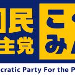 存在価値の無い「国民民主党」
