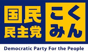 国民民主分党か? 国民への見せ方を誤るな