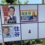 【地方選】箕面市長選は三つ巴の争いへ