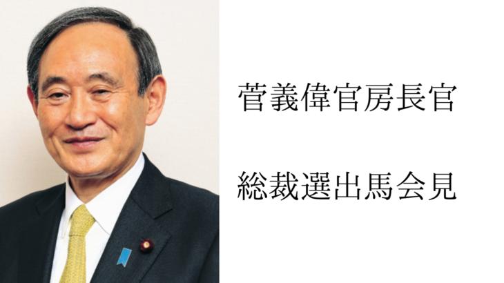 【速報】菅義偉氏、総裁選出馬へ (記者会見詳報)