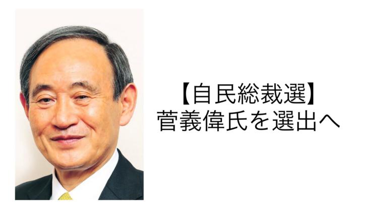 【速報中】自民総裁選、菅義偉氏を選出へ