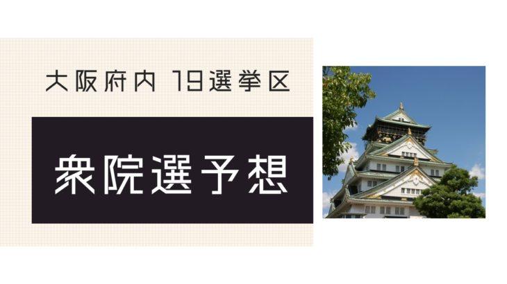 【衆院選】都構想W選でどうなる!?大阪府内全選挙区徹底予想