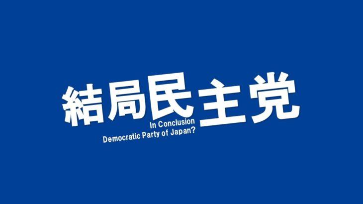 立憲民主国対委員長「もう一つ(社民党が)消えれば我々の時代、そういう『明るく楽しい国会』に」