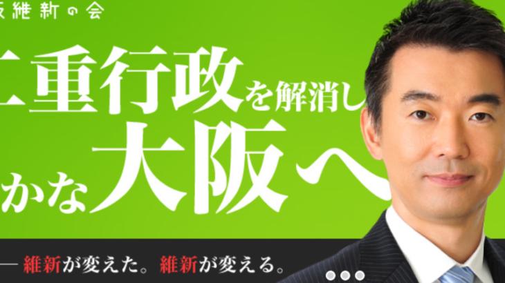 大阪の改革を進めたのは誰か?