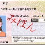 マイナンバーカードに対する大きな誤解