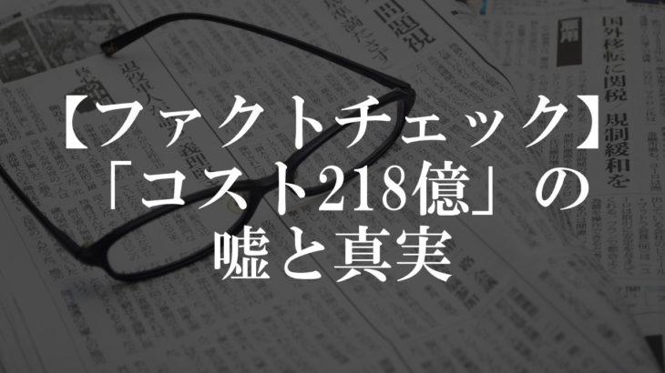 【ファクトチェック】「コスト218億」の嘘と真実