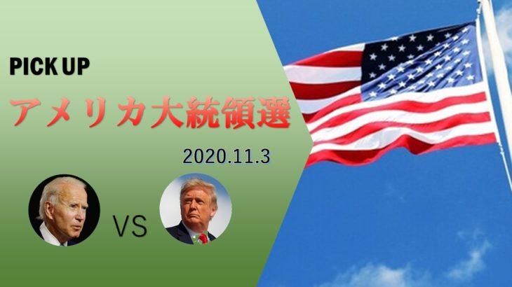 アメリカ大統領選バイデン氏の勝利がほぼ確定 どうなる法廷闘争
