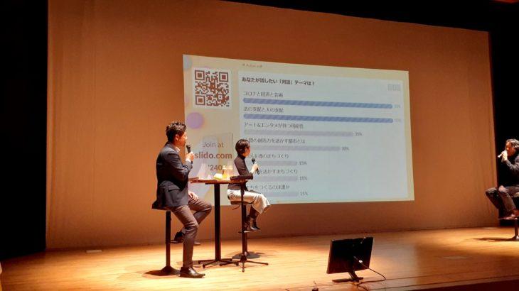 国民民主山尾氏らがはじめたイベント「Tokyo Dialogue」がおもしろい!