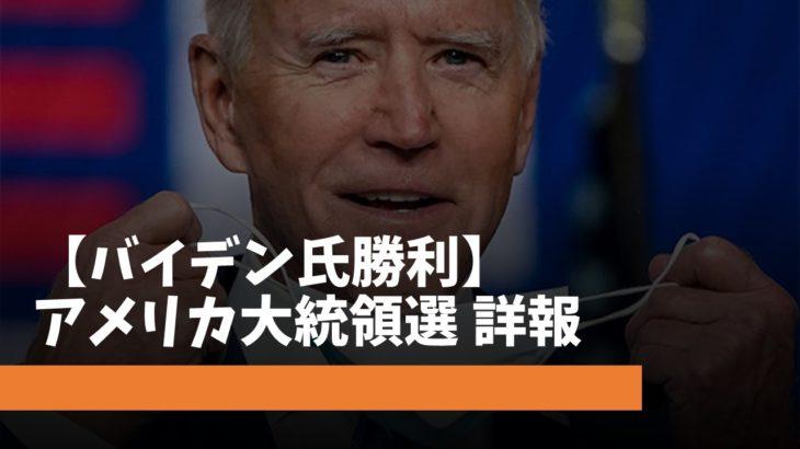【バイデン氏勝利】アメリカ大統領選 詳報 (随時更新)