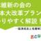 維新日本大改革